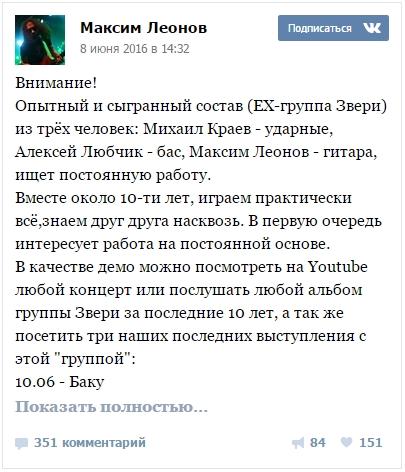 Популярна російська група заявила про розпад (1)