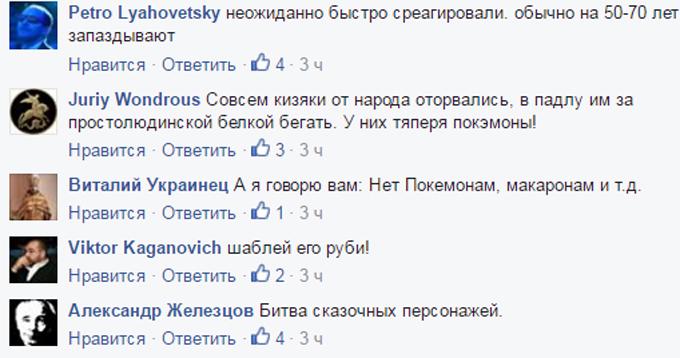 Шаблею його рубай: козаки в Росії оголосили війну покемонам, соцмережі сміються (2)