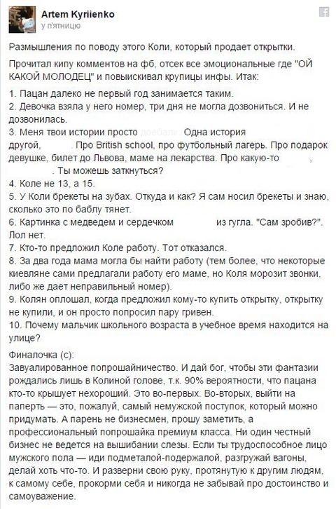 Киевляне разоблачили юного продавца открыток у метро Льва Толстого (2)