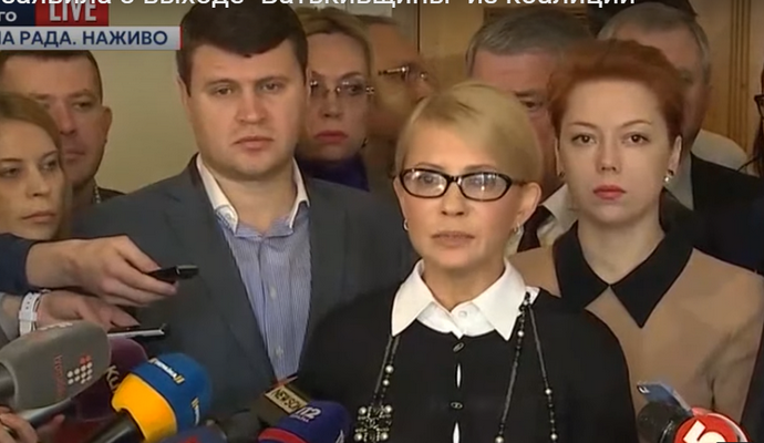 Выход из коалиции: появилось видео заявления Тимошенко