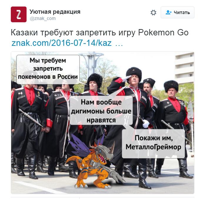 Шаблею його рубай: козаки в Росії оголосили війну покемонам, соцмережі сміються (4)