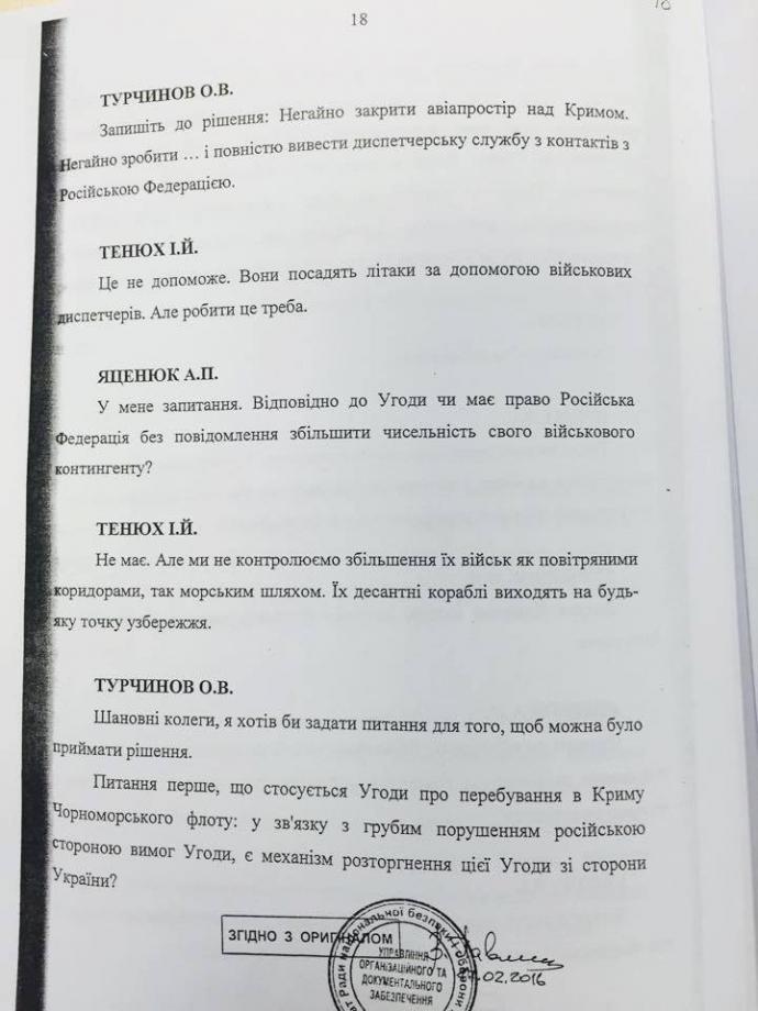 Громкая стенограмма СНБО времен аннексии Крыма: опубликован полный документ (15)