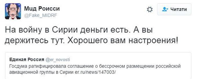 А ви тримайтеся тут: соцмережі обговорюють нове рішення Росії щодо військ в Сирії (2)