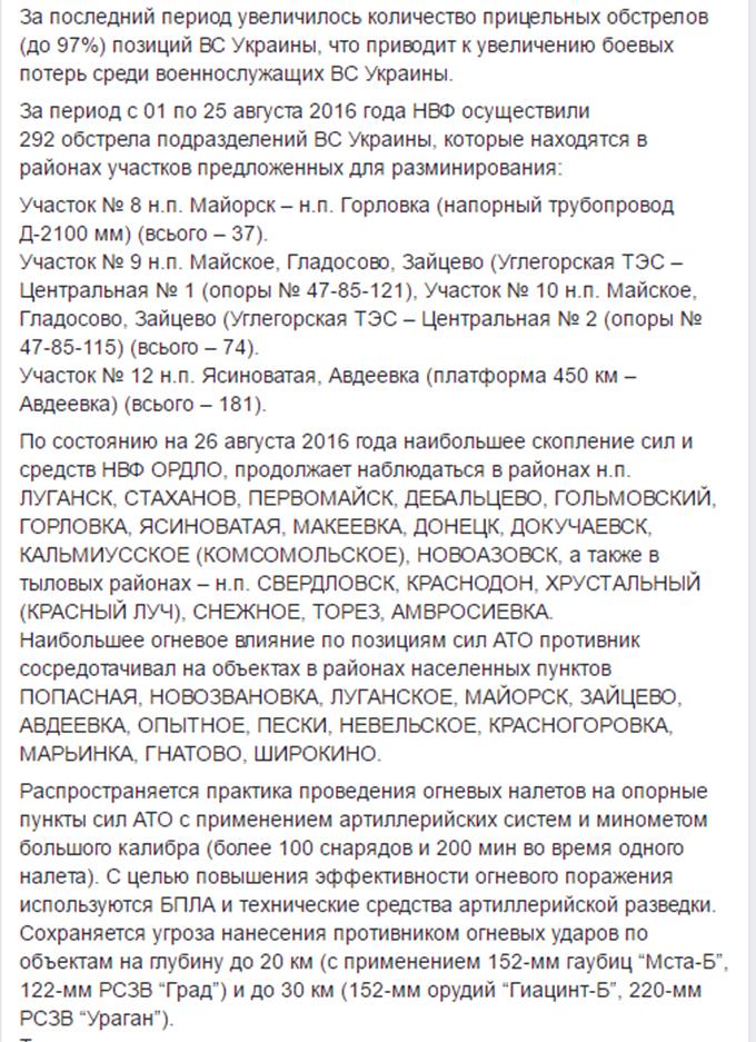 Український переговірник оприлюднив тривожні дані про війну на Донбасі: опублікований документ (2)