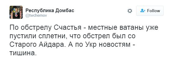 Обстріл звільненого Щастя: в соцмережах обурені цинізмом бойовиків ЛНР (2)