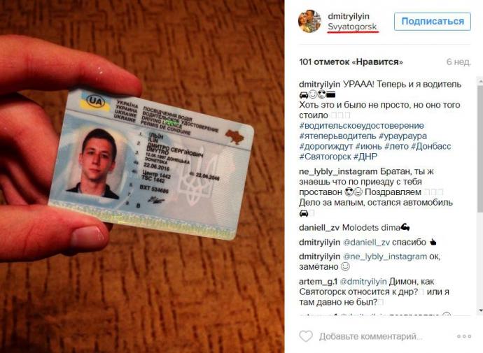 Сепаратист із Донецька спокійно їздить Україною: мережу розбурхали фото (2)