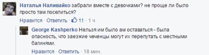 Горлівська битва: в мережі висміяли бій бойовиків ДНР з повіями (2)