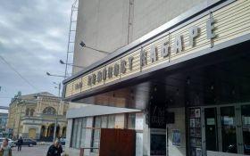 """Вывеска """"Холокост Кабаре"""" у синагоги в Киеве вызвала возмущение еврейской общины"""