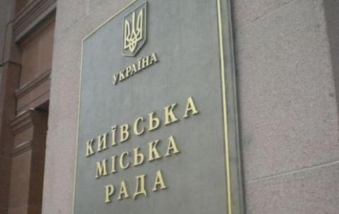 Київрада наклала мораторій на виплату за зовнішнім держборгом