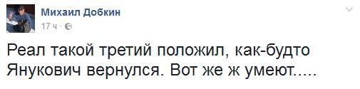 Добкін обурив соцмережі постом про Януковича (1)