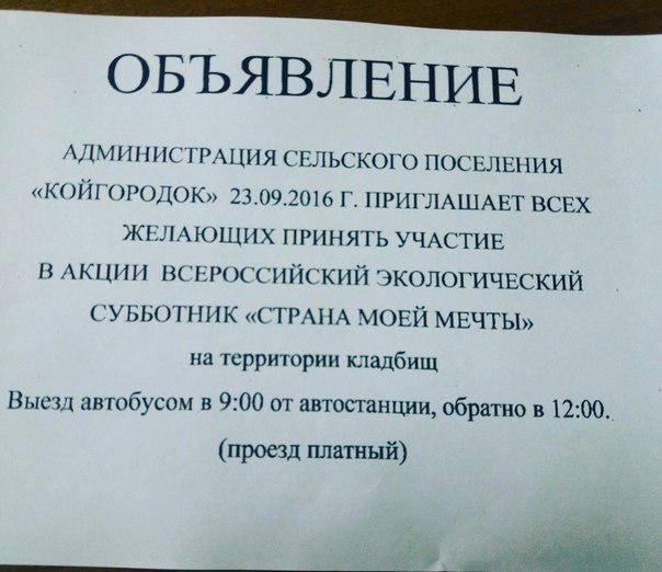 """У Росії влаштували """"країну мрій"""" на кладовищі: з'явилося фото (1)"""