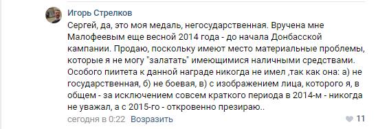 """Экс-главарь """"ДНР"""" продает путинскую медаль за аннексию Крыма: что случилось (2)"""