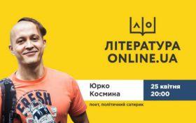 """Юрко Космына - 25 апреля в проекте """"ЛИТЕРАТУРА. ONLINE.UA"""" (видео)"""
