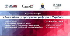 Роль женщин в продвижении реформ в Украине: онлайн-стрим медийного марафона