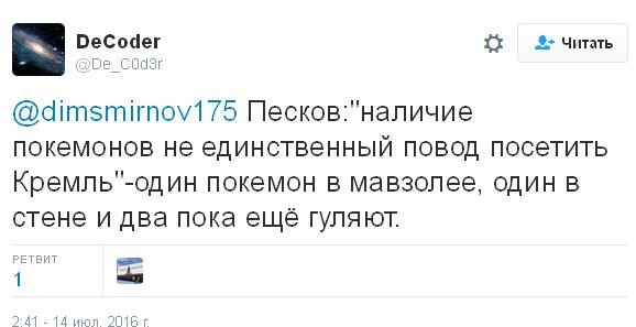 У Путіна висловилися про покемонів у Кремлі: соцмережі веселяться (2)
