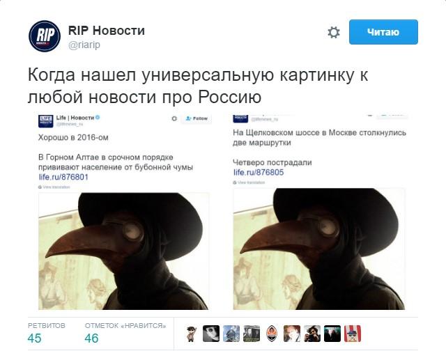 Соцмережі підірвала новина про чуму в Росії: якщо в Середні віки, то по повній (3)