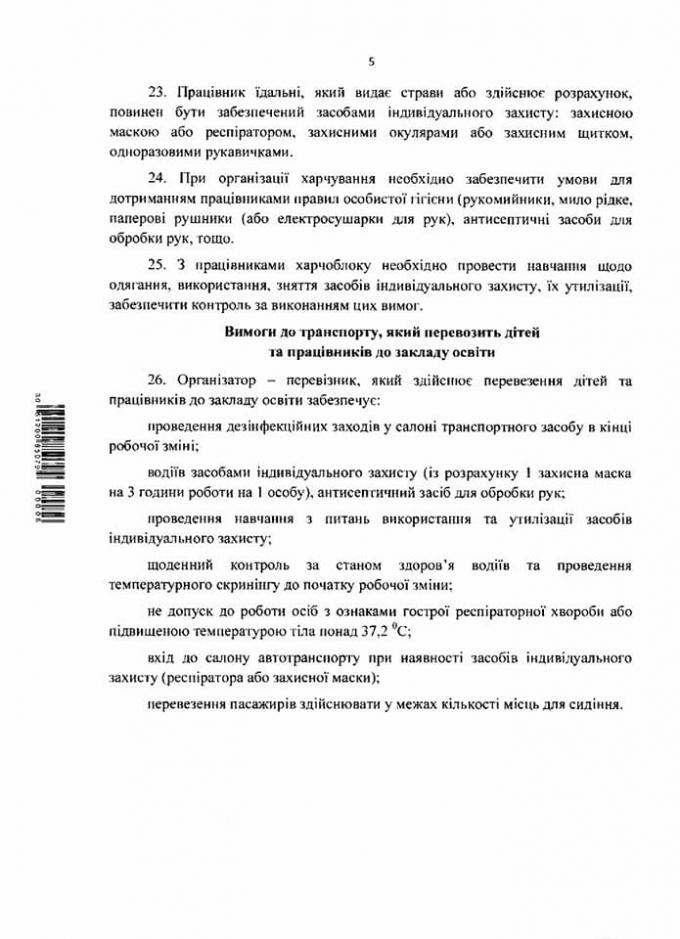 В Україні затвердили нові правила навчального процесу - як вчитимуться школярі з 1 вересня (6)