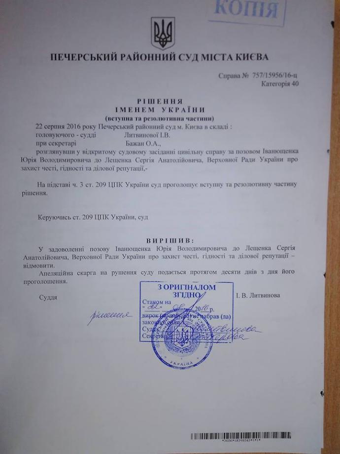 Одіозний соратник Януковича програв суд нардепу: опублікований документ (1)