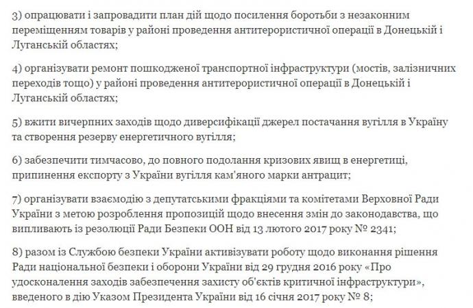 Порошенко прийняв важливе рішення у зв'язку з блокадою на Донбасі: з'явився документ (5)