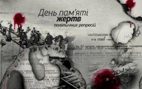 В Україні сьогодні вшановують пам'ять жертв політичних репресій