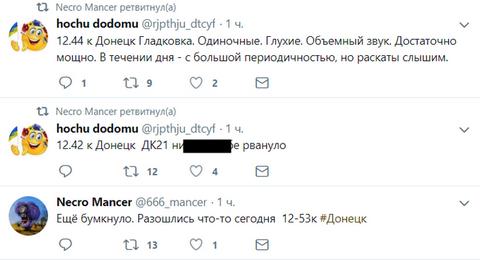 На Донбасі загострення: жителі Донецька скаржаться в мережі на вибухи (1)
