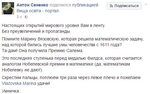 Українка опинилася в кроці від найважливішої світової премії (1)