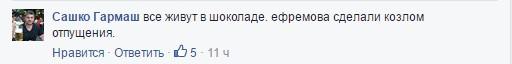У мережу злили новий компромат на Єфремова: з'явилося відео (3)