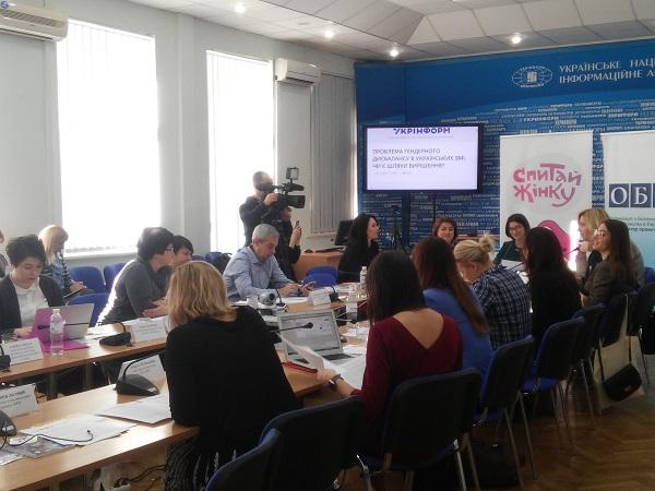 В Киеве обсудили проблему гендерного дисбаланса в украинских СМИ (1)