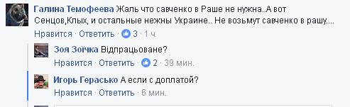 """Заява Савченко щодо Криму: в мережі з'явилися смішні варіанти """"обміну"""" (7)"""