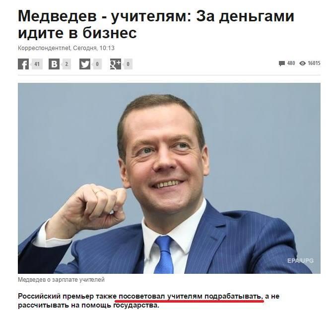 Прем'єра Росії, який осоромився, висміяли несподіваними фото (1)
