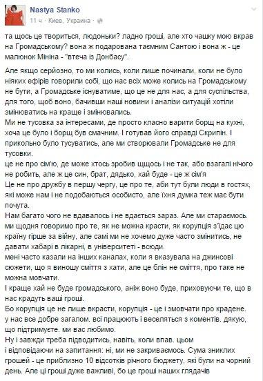 Скандал на Hromadske.tv: реакція соцмереж (15)