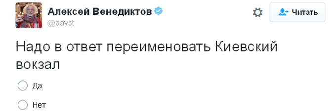 Російського журналіста висміяли за ідею помсти Україні перейменуванням у Москві (1)