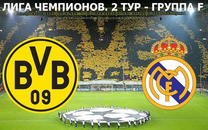 Боруссія Дортмунд - Реал: онлайн трансляція матчу
