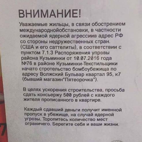 Чекаємо ядерну війну: в соцмережах бум через оголошення в під'їздах Москви (1)