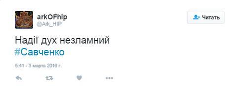В России сгорают от стыда: соцсети о скандале в суде по Савченко (3)