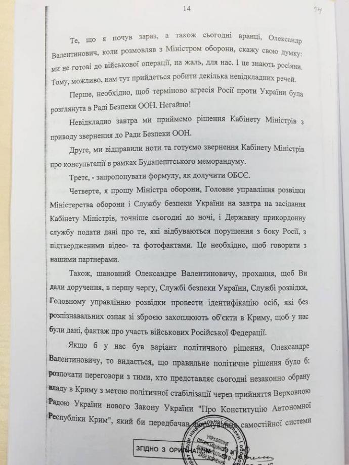 Громкая стенограмма СНБО времен аннексии Крыма: опубликован полный документ (11)