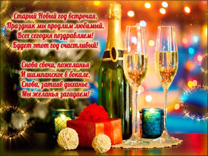 Поздравления на Старый Новый год 2019: лучшие щедровки, посевалки, стихи, смс и открытки (3)