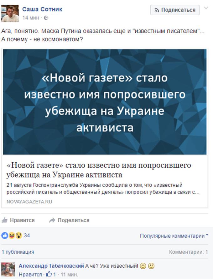 Стало відомо ім'я супротивника Путіна, який попросив притулку в Україні (1)