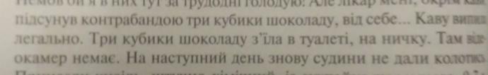 І вашим, і нашим: що приховує книга Надії Савченко (6)