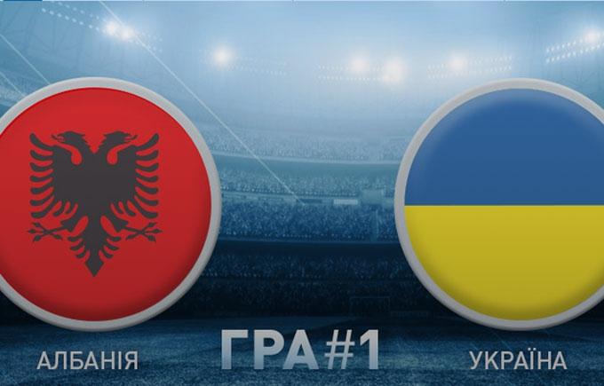 Україна - Албанія: прогноз букмекерів на матч
