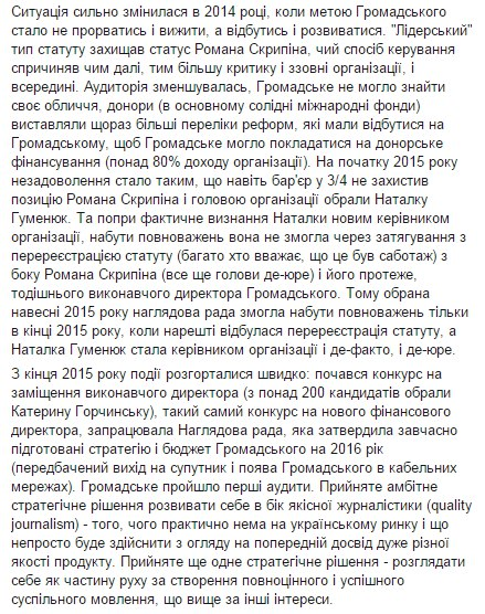 Скандал на Hromadske.tv: реакція соцмереж (13)