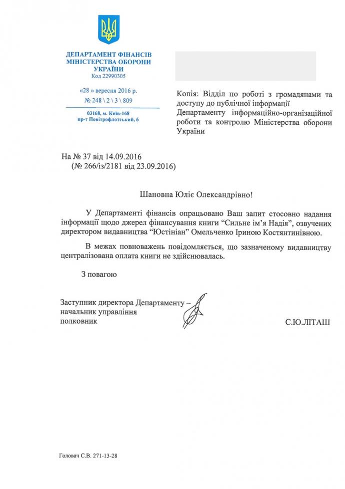 У Міноборони відхрестилися від фінансування книги Савченко: опублікований документ (1)