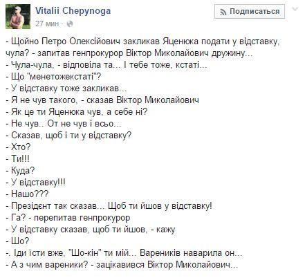 Яценюка меняют на Шокина: соцсети бурно отреагировали на обращение Порошенко (9)