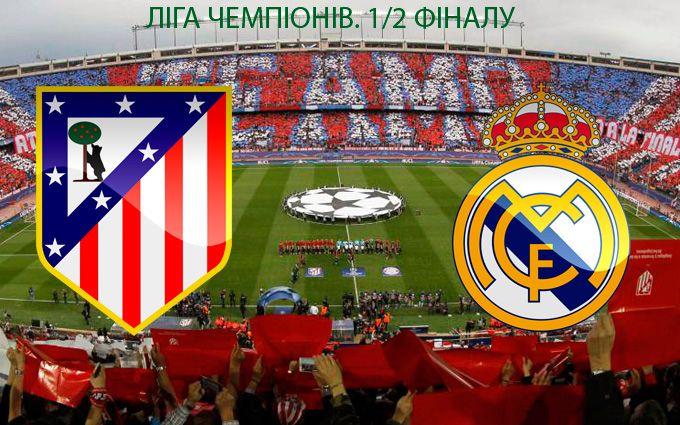 Атлетико - Реал - 2-1: онлайн матчу 1/2 фіналу Ліги чемпіонів