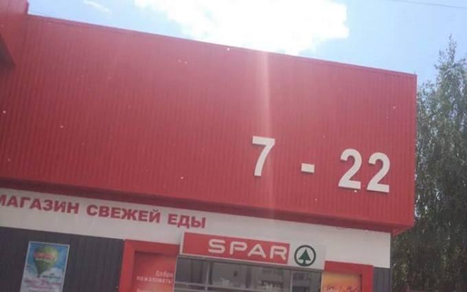У бойовиків ЛНР відкрився супермаркет європейської мережі: з'явилися фото