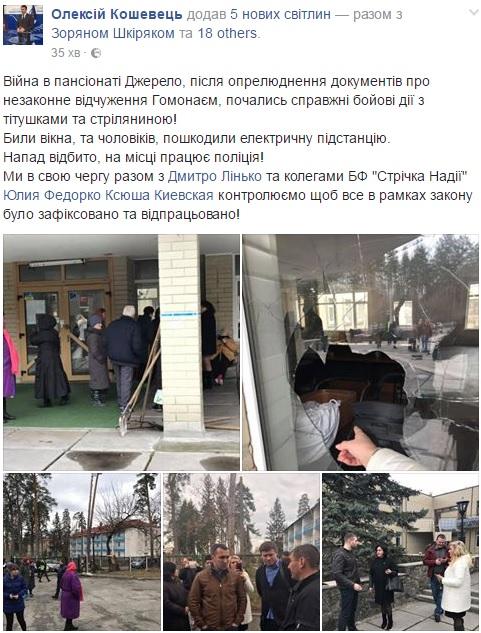 Стрельба в санатории под Киевом: появились новые подробности и фото (1)