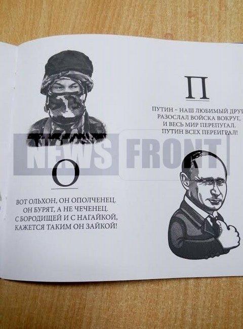 Боевик Моторола стал героем букваря: опубликованы фото (3)