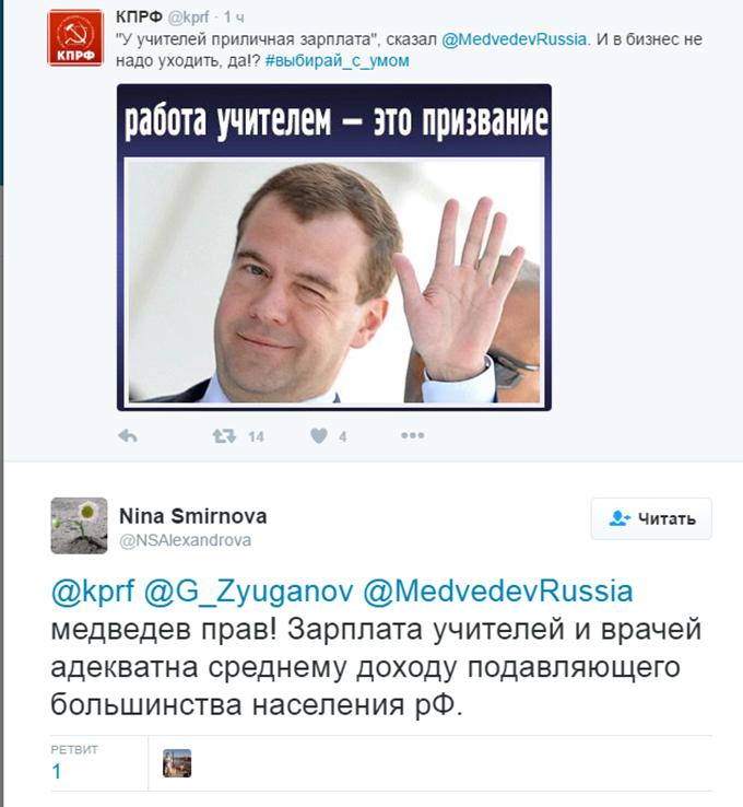 Прем'єр Росії підірвав соцмережі новою заявою про зарплати вчителів (3)