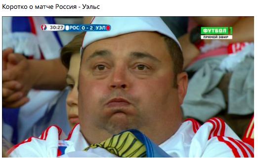 У соцмережах висміяли виліт Росії з Євро-2016: опубліковані фотожаби (4)