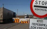 Торговля с оккупированным Донбассом: у Гройсмана прояснили тонкости